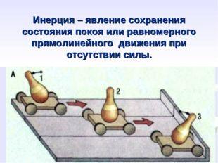Инерция – явление сохранения состояния покоя или равномерного прямолинейного