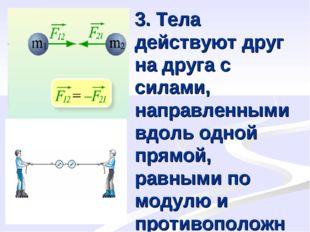 3. Тела действуют друг на друга с силами, направленными вдоль одной прямой, р