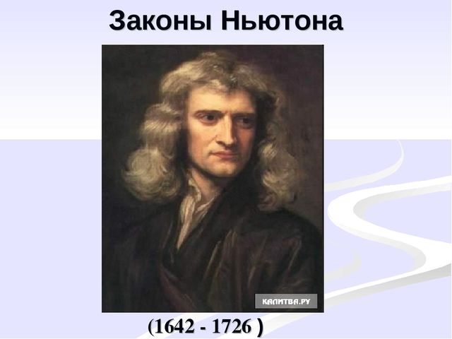 Законы Ньютона (1642 - 1726 )