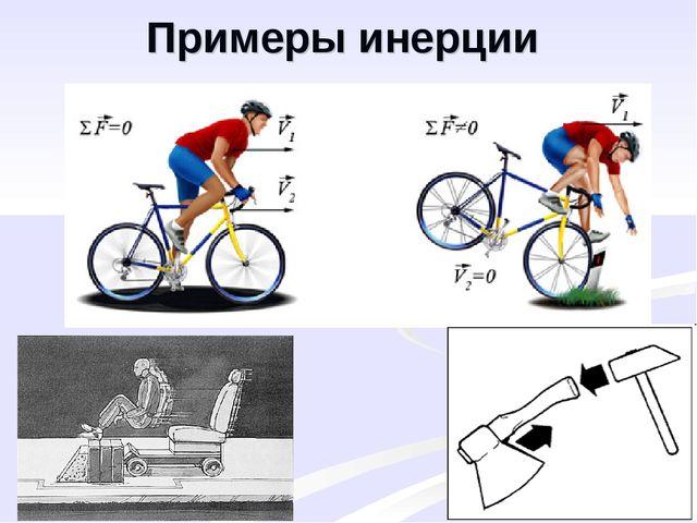 Примеры инерции