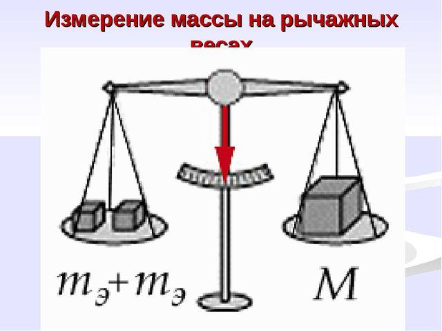 Измерение массы на рычажных весах