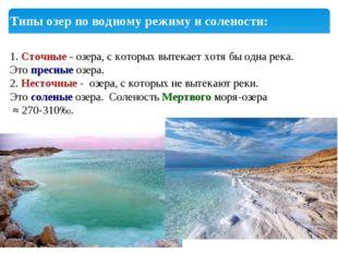 Типы озер по водному режиму и солености: 1.Сточные -озера, с которых вытека