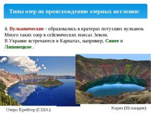 Типы озер по происхождению озерных котловин: 4.Вулканические- образовались