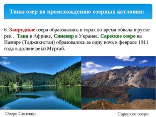 Типы озер по происхождению озерных котловин: 6.Запрудныеозера образовались