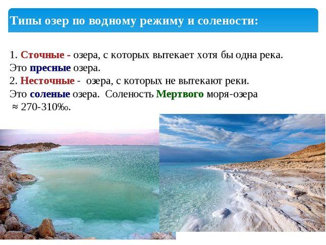 Типы озер по водному режиму и солености: 1.Сточные -озера, с которых вытека...