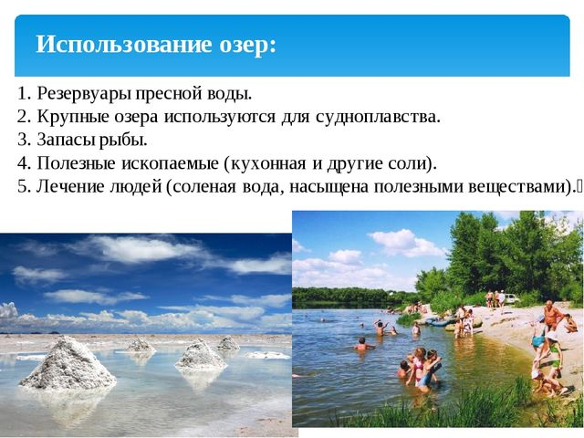 Использование озер: Резервуары пресной воды. Крупные озера используются для с...