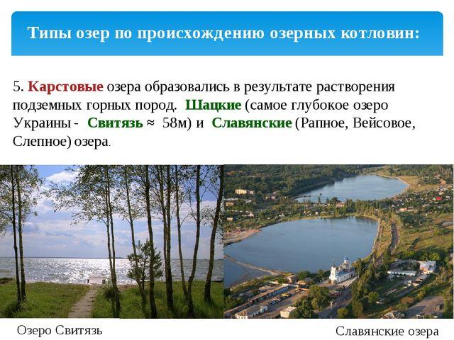 Типы озер по происхождению озерных котловин: 5.Карстовыеозераобразовались...