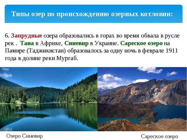Типы озер по происхождению озерных котловин: 6.Запрудныеозера образовались...