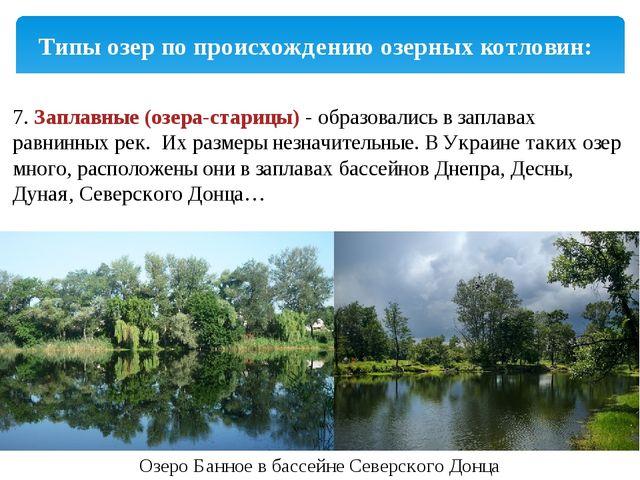 Типы озер по происхождению озерных котловин: 7.Заплавные (озера-старицы)-о...