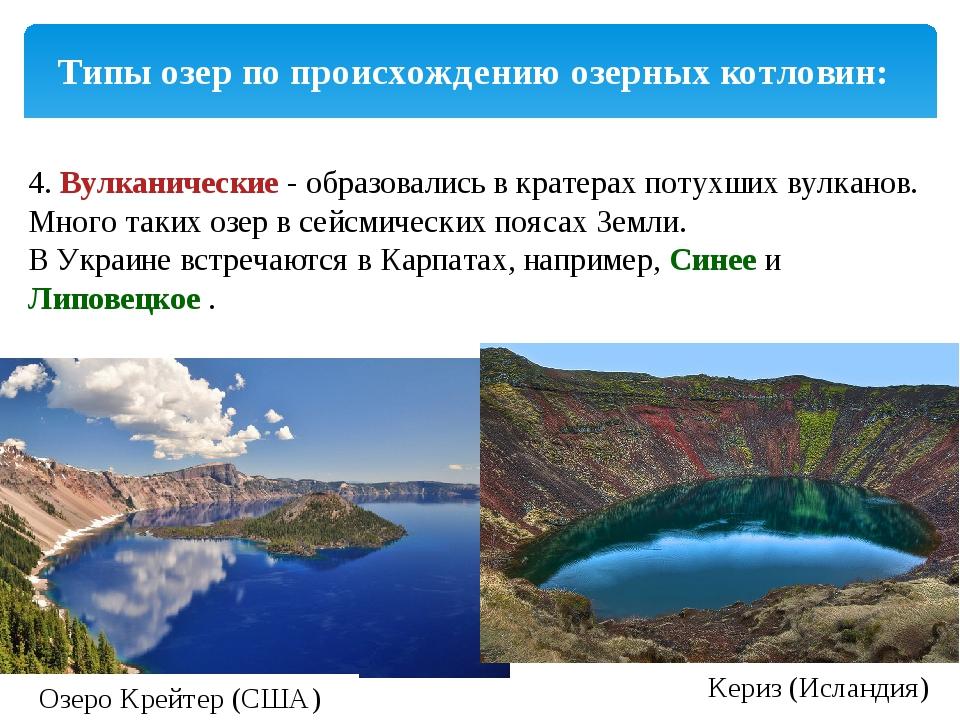 Типы озер по происхождению озерных котловин: 4.Вулканические- образовались...