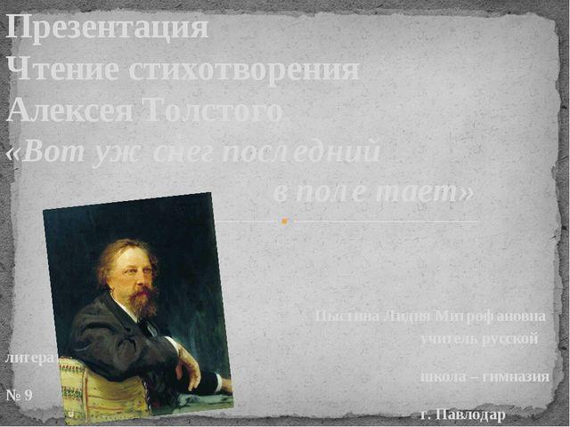 Презентация Чтение стихотворения Алексея Толстого «Вот уж снег последний в по...