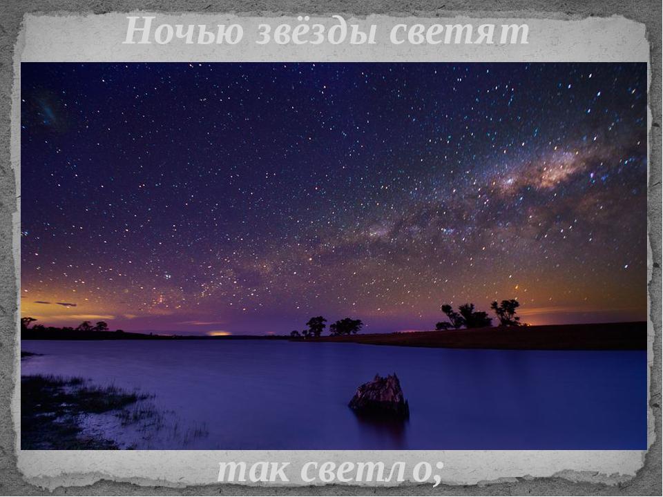 Ночью звёзды светят так светло;