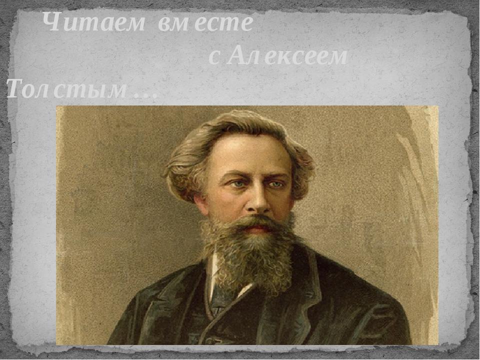 Читаем вместе с Алексеем Толстым…
