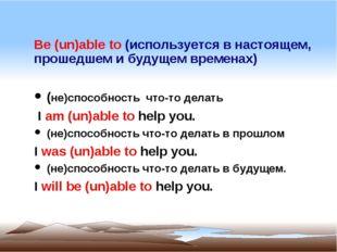 Be (un)able to (используется в настоящем, прошедшем и будущем временах) (не)с