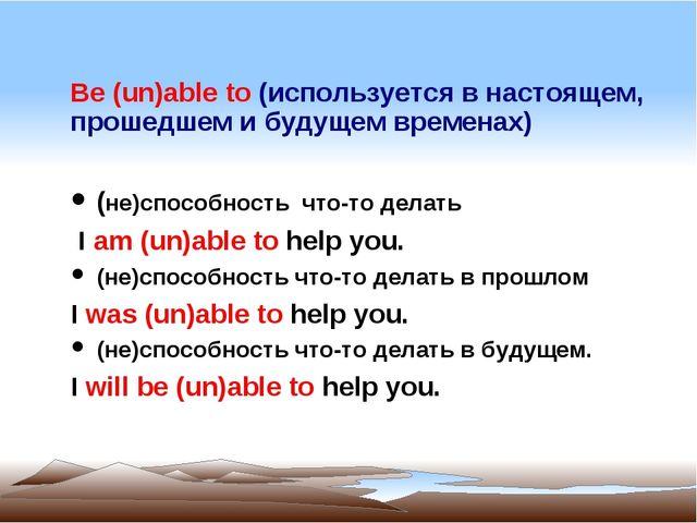 Be (un)able to (используется в настоящем, прошедшем и будущем временах) (не)с...