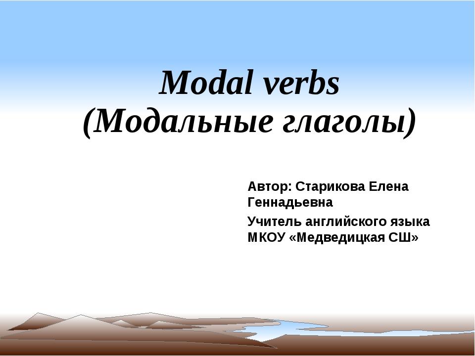 Modal verbs (Модальные глаголы) Автор: Старикова Елена Геннадьевна Учитель ан...