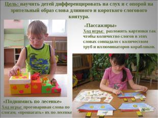 Цель: научить детей дифференцировать на слух и с опорой на зрительный образ с