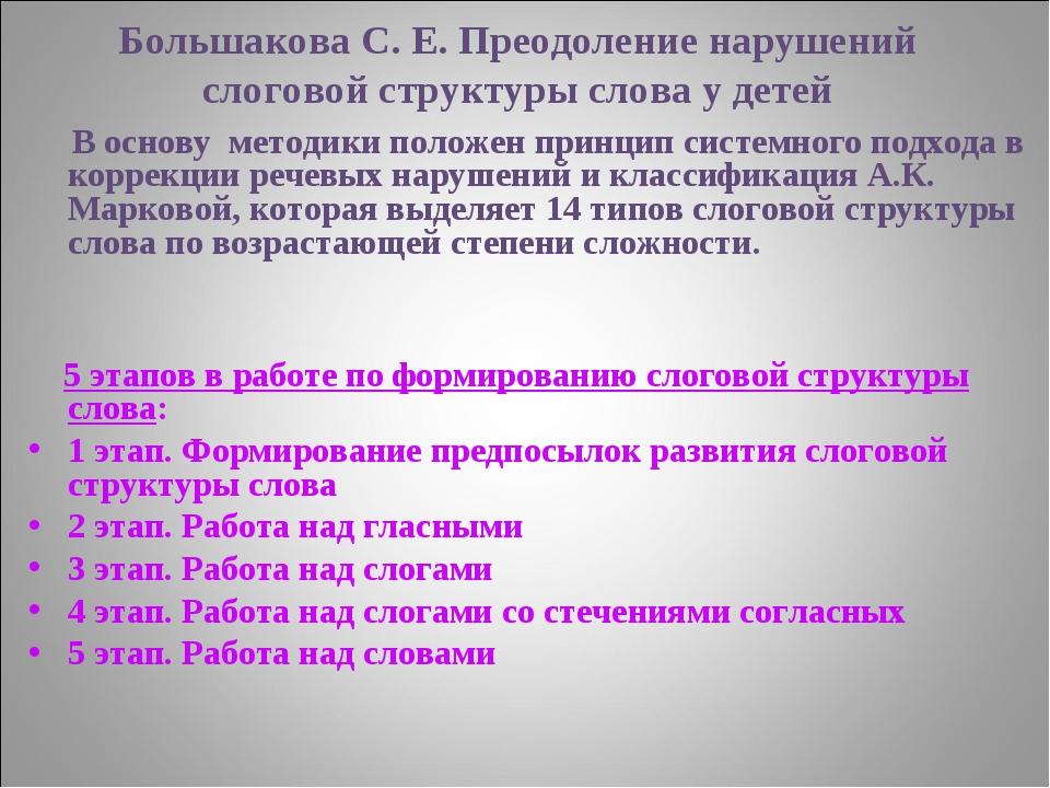 Большакова С. Е. Преодоление нарушений слоговой структуры слова у детей В осн...