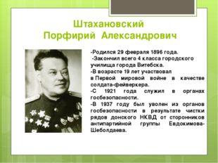 Штахановский Порфирий Александрович -Родился 29 февраля 1896 года. -Закончил