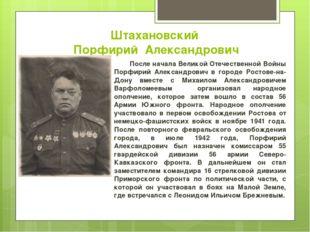 Штахановский Порфирий Александрович После начала Великой Отечественной Войны