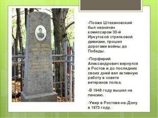 -Позже Штахановский был назначен комиссаром 30-й Иркутской стрелковой дивизии