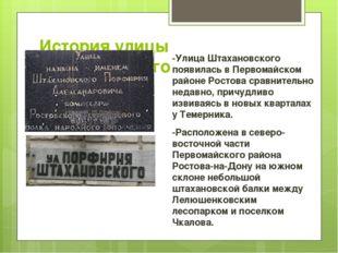 История улицы Штахановского -УлицаШтахановского появилась в Первомайском рай