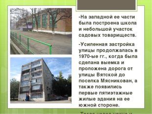 -На западной ее части была построена школа и небольшой участок садовых товари