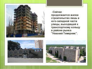 -Сейчас продолжается жилое строительство лишь в юго-западной части улицы, вы