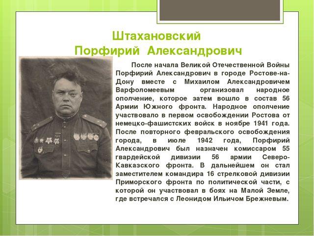 Штахановский Порфирий Александрович После начала Великой Отечественной Войны...