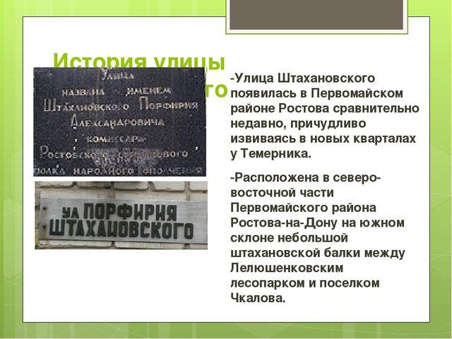 История улицы Штахановского -УлицаШтахановского появилась в Первомайском рай...