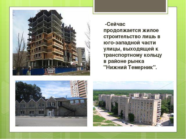 -Сейчас продолжается жилое строительство лишь в юго-западной части улицы, вы...