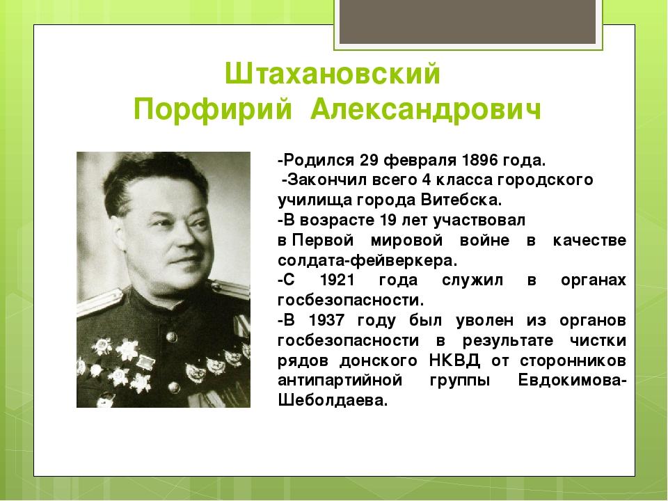 Штахановский Порфирий Александрович -Родился 29 февраля 1896 года. -Закончил...