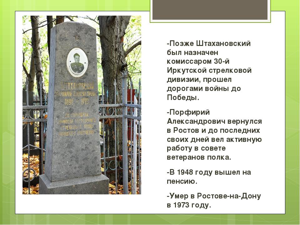 -Позже Штахановский был назначен комиссаром 30-й Иркутской стрелковой дивизии...