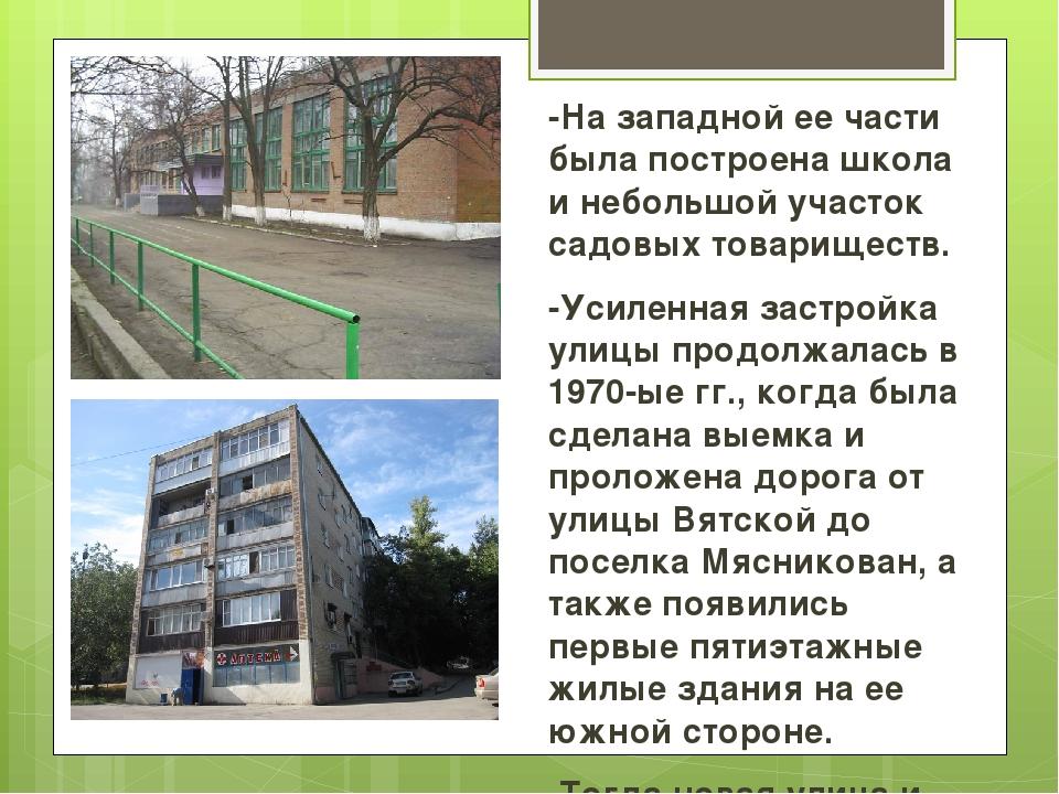 -На западной ее части была построена школа и небольшой участок садовых товари...