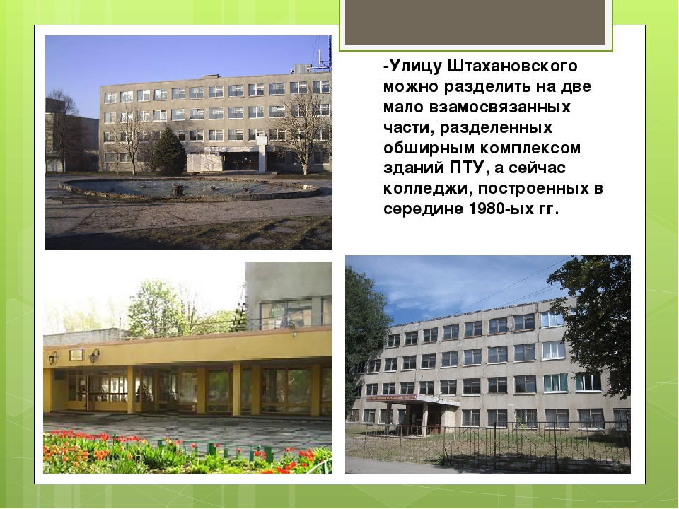 -Улицу Штахановского можно разделить на две мало взамосвязанных части, раздел...