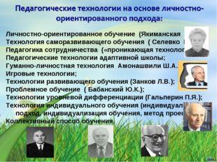 Личностно-ориентированное обучение (Якиманская И.С.); Технология саморазв
