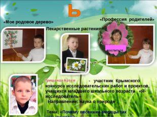 «Мое родовое дерево» «Профессия родителей» «Лекарственные растения» ВОСПИТАТЕ