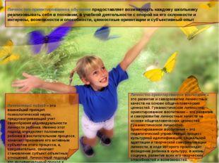 Личностно-ориентированное обучение предоставляет возможность каждому школьни