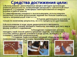1.Использование разнообразных форм и методов организации учебной деятельности