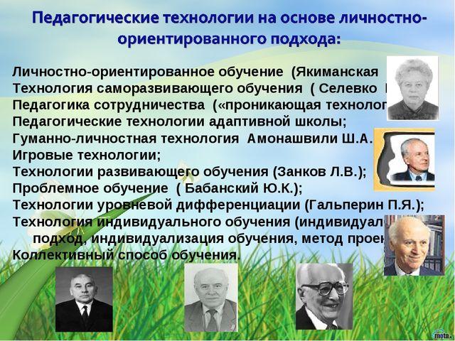 Личностно-ориентированное обучение (Якиманская И.С.); Технология саморазв...