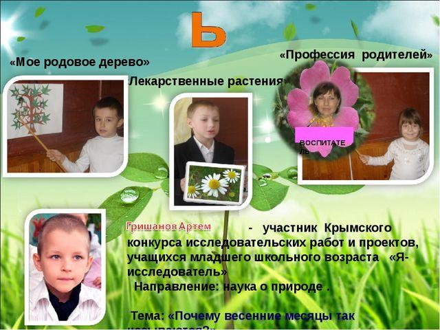 «Мое родовое дерево» «Профессия родителей» «Лекарственные растения» ВОСПИТАТЕ...