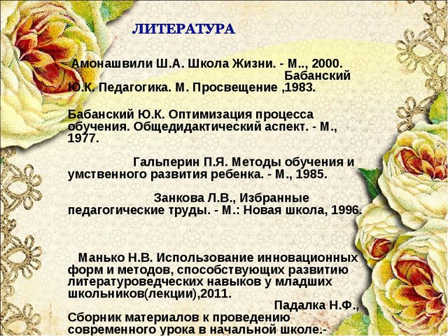 Амонашвили Ш.А. Школа Жизни. - М.., 2000. Бабанский Ю.К. Педагогика. М. Прос...