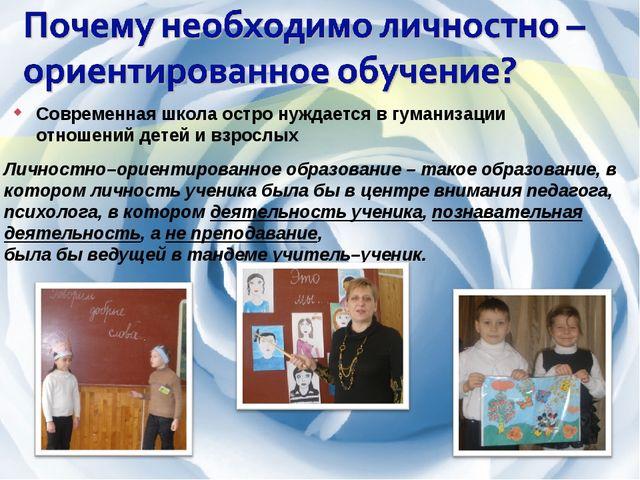 Современная школа остро нуждается в гуманизации отношений детей и взрослых Ли...