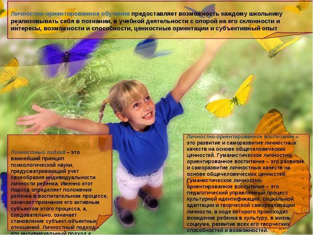 Личностно-ориентированное обучение предоставляет возможность каждому школьни...