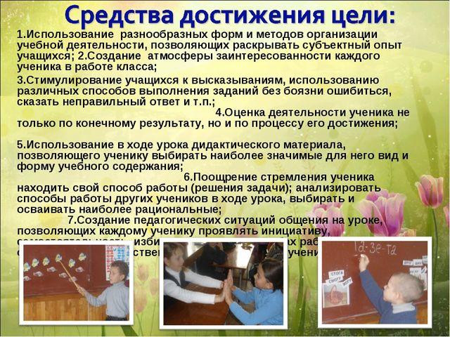 1.Использование разнообразных форм и методов организации учебной деятельности...