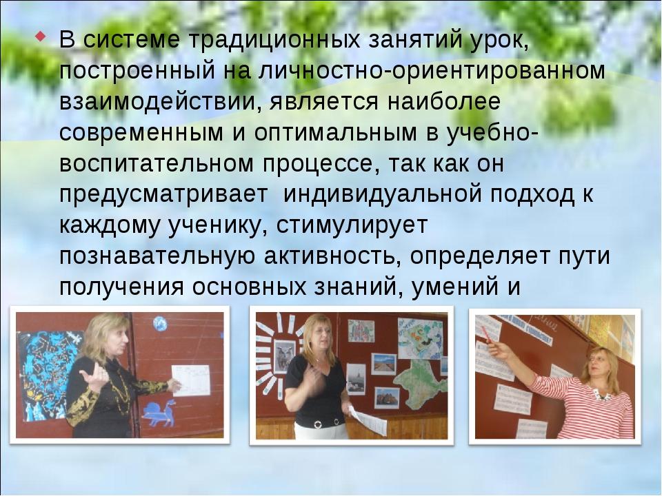 В системе традиционных занятий урок, построенный на личностно-ориентированном...