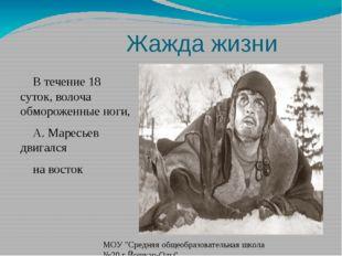 Жажда жизни В течение 18 суток, волоча обмороженные ноги, А. Маресьев двигал