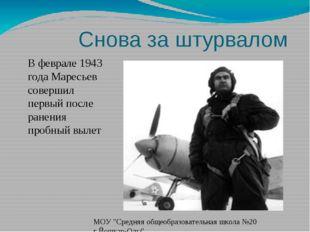 Снова за штурвалом В феврале 1943 года Маресьев совершил первый после ранени