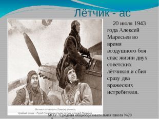 Лётчик - ас 20 июля 1943 года Алексей Маресьев во время воздушного боя спас