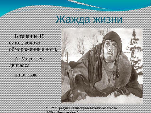 Жажда жизни В течение 18 суток, волоча обмороженные ноги, А. Маресьев двигал...
